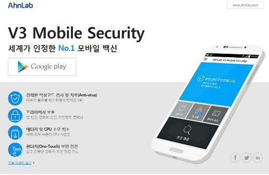 ahnlab v3 mobile security 3.0